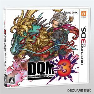 ドラゴンクエストモンスターズ ジョーカー3