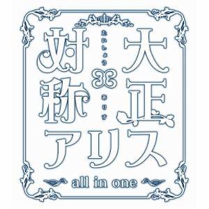 プロトタイプ 大正×対称アリス all in one VLJM-35352