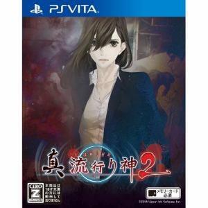日本一ソフトウェア PS Vita 真 流行り神2 VLJS-00140