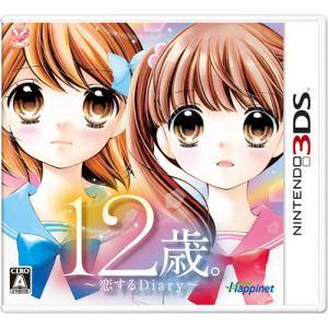 12歳。~恋するDiary~ 3DS  CTR-P-BA7J