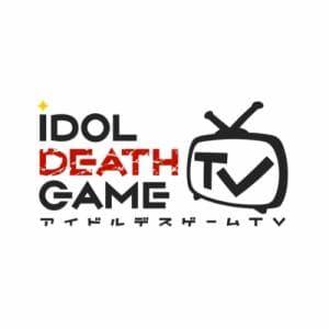 ディースリー・パブリッシャー アイドルデスゲームTV PS Vita VLJS-05090