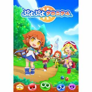 セガゲームス ぷよぷよクロニクル アニバーサリーボックス 3DS HCV-1015UJ