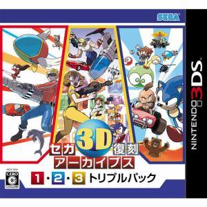 セガゲームス セガ3D復刻アーカイブス1・2・3 トリプルパック 3DS HCV-1014