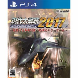 現代大戦略2017 ~変貌する軍事均衡!戦慄のパワーゲーム~ PS4 PLJM-80224