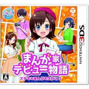 まんが家デビュー物語 ステキなまんがをえがこう 3DS CTR-P-BGHJ