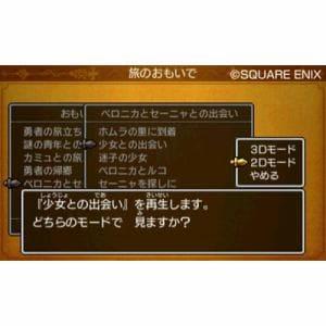 ドラゴンクエストXI 過ぎ去りし時を求めて 3DS CTR-P-BTZJ