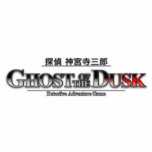 アークシステムワークス 探偵 神宮寺三郎 GHOST OF THE DUSK 3DS CTR-P-BG9J