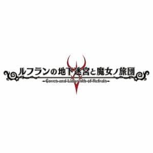 日本一ソフトウェア ルフランの地下迷宮と魔女ノ旅団 通常版 PS4 PLJM-16020