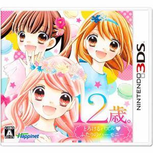 ハピネット 12歳。とろけるパズルふたりのハーモニー 3DS CTR-P-A2PJ