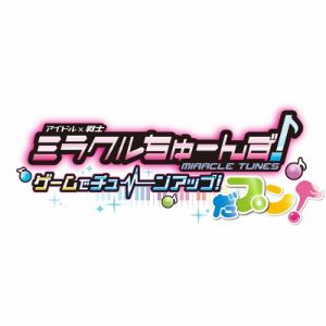 ミラクルちゅーんず!ゲームでチューンアップ!だプン! 3DS  CTR-P-BG7J