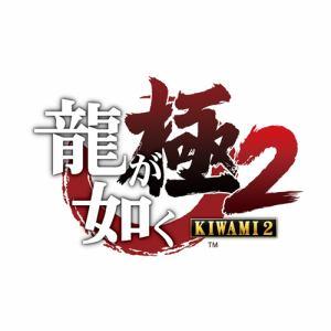 龍が如く極2 限定版の極み PS4 HSN-0031