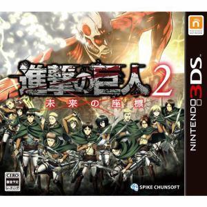 進撃の巨人2~未来の座標~ 3DS CTR-P-AKPJ