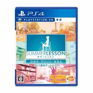 サマーレッスン:ひかり・アリソン・ちさと 3 in 1 基本ゲームパック PS4 PlayStationVR専用 PLJS-36052