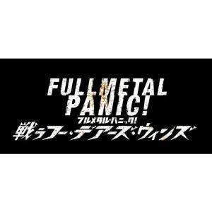 フルメタル・パニック! 戦うフー・デアーズ・ウィンズ 専門家BOX PS4 PLJS-36047