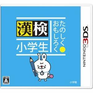 たのしく・おもしろく 漢検小学生 3DS CTR-P-A3KJ