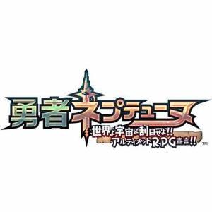 勇者ネプテューヌ 世界よ宇宙よ刮目せよ!! アルティメットRPG宣言!! ヒーローエディション PS4