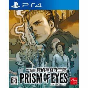 探偵 神宮寺三郎 プリズム・オブ・アイズ PS4版 PLJS-36068