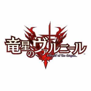 竜星のヴァルニール 限定版 PS4 PLJM-16270