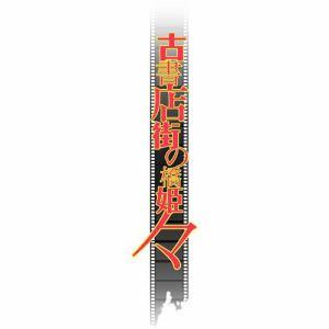 古書店街の橋姫 々 PSVita VLJM-38112