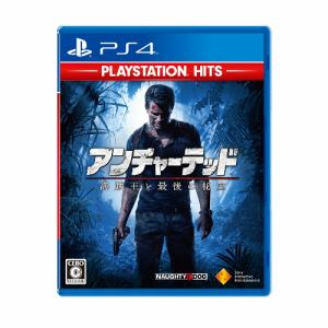 アンチャーテッド 海賊王と最後の秘宝 PlayStation Hits PS4 PCJS-73507