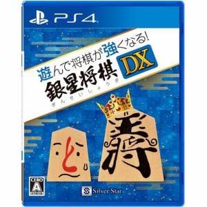 遊んで将棋が強くなる!銀星将棋DX  PS4 PLJM-16181