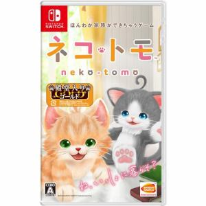 ネコ・トモ Nintendo Switch版 HAC-P-AK5UA
