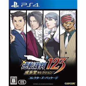 逆転裁判123 成歩堂セレクション コレクターズ・パッケージ  PS4版 CPCS-01152