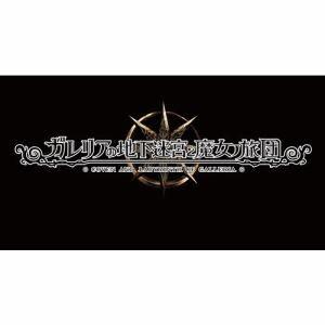 ガレリアの地下迷宮と魔女ノ旅団 初回限定版 PSVita版 NISJ-01003