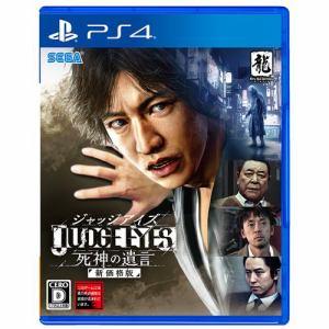JUDGE EYES:死神の遺言 新価格版 PS4 PLJM-16441
