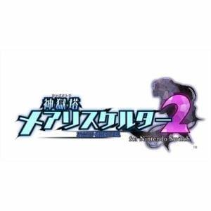 神獄塔 メアリスケルター2 for Nintendo Switch 限定版  MSSW-19034