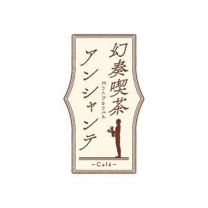 幻奏喫茶アンシャンテ 通常版 Nintendo Switch HAC-P-AUURA