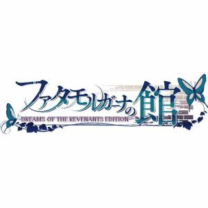 ファタモルガーナの館 -DREAMS OF THE REVENANTS EDITION- PS4 PLJM-16450