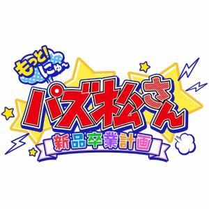 もっと!にゅ~パズ松さん~新品卒業計画~ 限定版 チョロ松セット Nintendo Switch D3P-SW-003