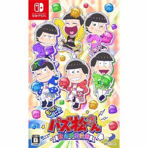 もっと!にゅ~パズ松さん~新品卒業計画~ 通常版 Nintendo Switch HAC-P-AVLCA