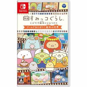 映画すみっコぐらし とびだす絵本とひみつのコ ゲームであそぼう!絵本の世界 (Nintendo Switchソフト) HAC-P-AVSZA