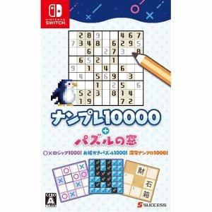 ナンプレ10000+パズルの窓 Nintendo Switch HAC-P-AWY2A