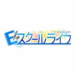 Eスクールライフ 完全生産限定版 Nintendo Switch版 EGCS-00093