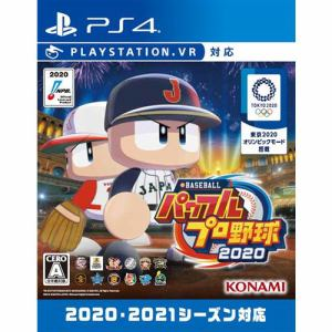【発売日翌日以降お届け】eBASEBALLパワフルプロ野球2020 PS4版 VF031-J1
