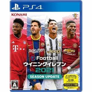 eFootball ウイニングイレブン 2021 SEASON UPDATE PS4 PLJM-16607