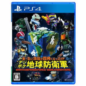 (PS4版)ま~るい地球が四角くなった!? デジボク地球防衛軍 EARTH DEFENSE FORCE: WORLD BROTHERS