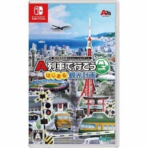 A列車で行こう はじまる観光計画 Nintendo Switch HAC-P-AYAYA