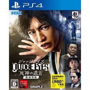 【発売日翌日以降出荷】JUDGE EYES:死神の遺言 新価格版 PS4  PLJM-16751