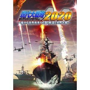現代大戦略2020~揺れる世界秩序!大国の野望と世界大戦~ Nintendo Switch HAC-P-AXSSA