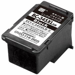 エコリカ ECI-C345XLB-V リサイクルインクカートリッジ キヤノン BC-345XL互換 ブラック