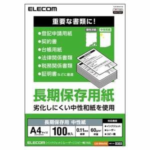 エレコム EJK-BWA4100 長期保存用紙 A4 100枚 用紙 ビジネス 印刷