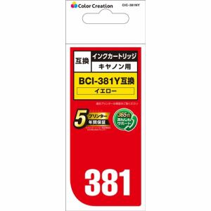 カラークリエイション CIC-381NY CANON BCI-381Y互換 イエロー