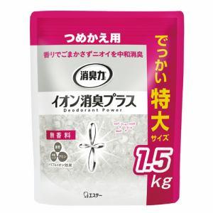 エステー 消臭力クリアビーズイオン消臭プラス 特大 詰め替え 無香料 (1.5kg)