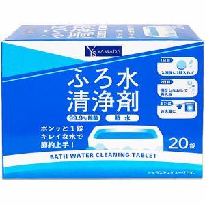 YAMADASELECT(ヤマダセレクト)  ふろ水清浄剤  20錠