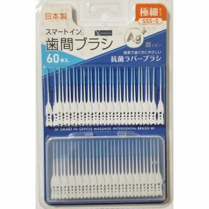YAMADASELECT(ヤマダセレクト)  スマートイン歯間ブラシ 極細タイプ     60本
