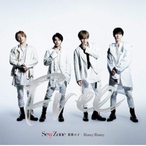 【CD】Sexy Zone / 麒麟の子/Honey Honey(初回限定盤A)(DVD付)